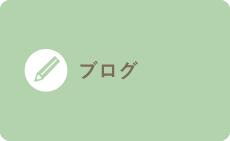 ブログ記事